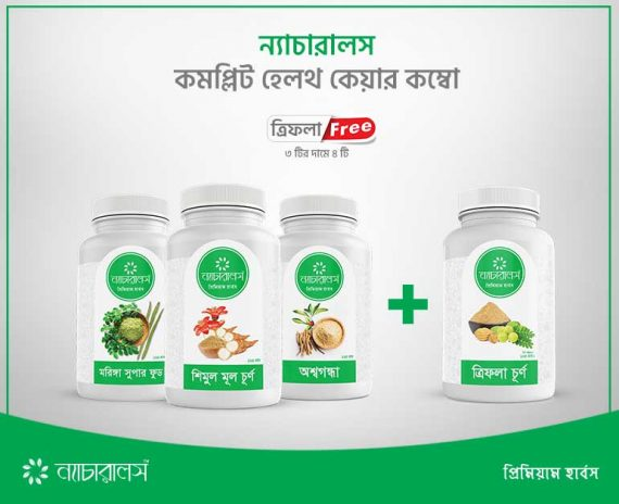 Naturals Complete Health Care Combo
